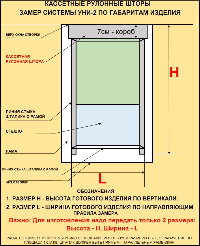 Как сделать замер окна пластикового