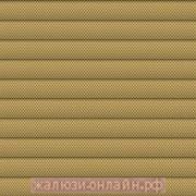 Горизонтальные алюминиевые жалюзи 25 мм Цвет-10199 ЗОЛОТО ПЕРФОРИРОВАННАЯ