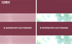 INTEGRA SLIM DUO - Рулонные шторы ЗЕБРА из ткани BASIC БОРДОВЫЙ - Цена за 1 пог. метр высоты