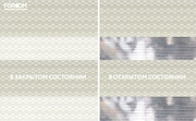 INTEGRA BOX DUO - Рулонные шторы ЗЕБРА из ткани DIAMOND КРЕМОВЫЙ - Цена за 1 пог. метр высоты
