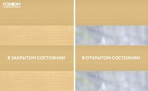INTEGRA BOX DUO - Рулонные шторы ЗЕБРА из ткани ELSA БЛЭКАУТ БЕЖЕВЫЙ - Цена за 1 пог. метр высоты