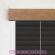 Кассетные горизонтальные жалюзи цвет-165-ЧЁРНЫЙ ПОД ДЕРЕВО - 25 мм