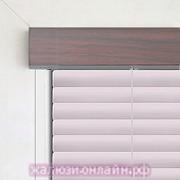 Кассетные горизонтальные жалюзи цвет-2001-СВЕТЛОСИРЕНЕВЫЙ ПОД МАХАГОН - 25 мм