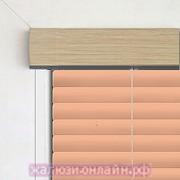 Кассетные горизонтальные жалюзи цвет-502-ПЕРСИКОВЫЙ ПОД СВЕТЛОЕ-ДЕРЕВО - 25 мм