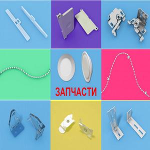 Запчасти и комплектующие для вертикальных, горизонтальных и рулонных штор
